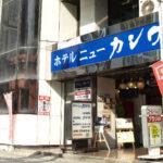 (画像)ホテル ニューカシワ