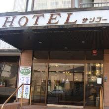 (画像)ホテルサンコー高崎