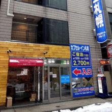 (画像)カプセルイン札幌