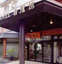 (画像)ホテル自彊館