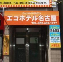 (画像)エコホテル名古屋