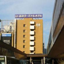 (画像)長岡ターミナルホテル
