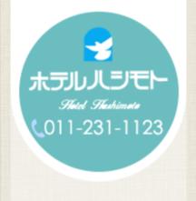 (画像)ホテル ハシモト