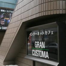 (画像)グランカスタマ