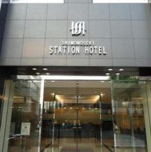 (画像)下関ステーションホテル