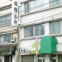 (画像)吉野旅館