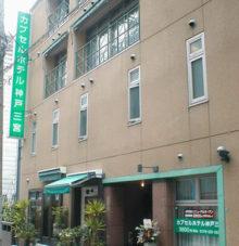(画像)カプセルホテル神戸三宮