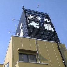 (画像)ホテル七福