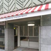 (画像)高松ステーションホテル