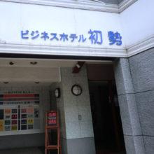 (画像)ビジネスホテル初勢