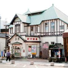 (画像)駅前高等温泉