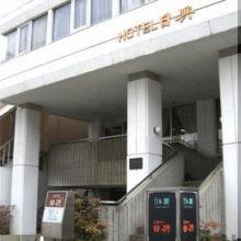 (画像)ホテル日興