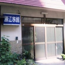 (画像)勝江旅館