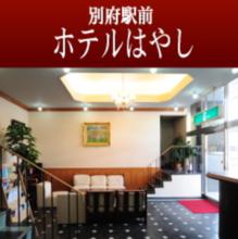 (画像)別府駅前ホテルはやし