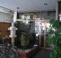 (画像)ビジネスホテル清風荘