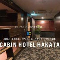 (画像)キャビンホテル博多