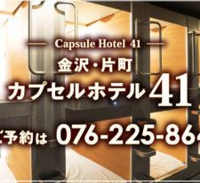 (画像)カプセルホテル41