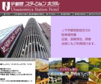 (画像)宇都宮ステーションホテル