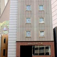 (画像)ホテルひので屋
