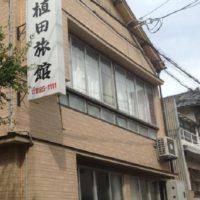 (画像)植田旅館