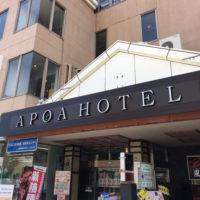 (画像)APOAHOTEL