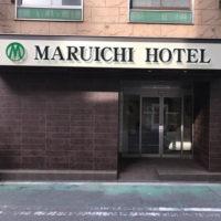 (画像)丸一ホテル