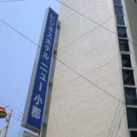 (画像)ホテルニュー小郡