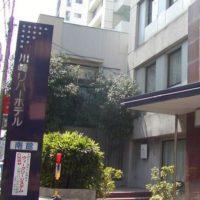 (画像)川崎リバーホテル