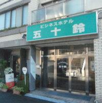 (画像)ビジネスホテル五十鈴