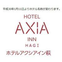 (画像)ホテルアクシアイン萩