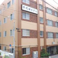 (画像)千代田ホテル