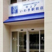 (画像)キュアいわき駅前店