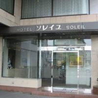 (画像)ホテルソレイユ