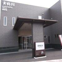 (画像)舞鶴館