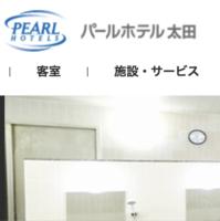 (画像)パールホテル太田