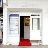 (画像)アートホテルカラー