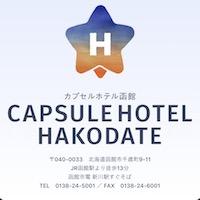 (画像)カプセルホテル函館