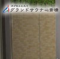 (画像)グランドサウナ心斎橋