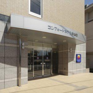 (画像)コンフォートホテル新山口