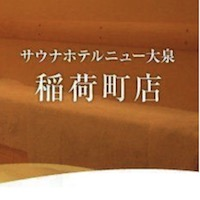 (画像)サウナホテルニュー大泉