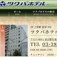 (画像)ツクバホテル上野