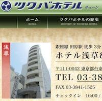(画像)ツクバホテル浅草