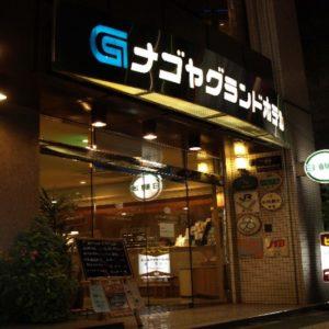 (画像)ナゴヤグランドホテル