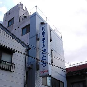 (画像)ビジネスホテルさとう