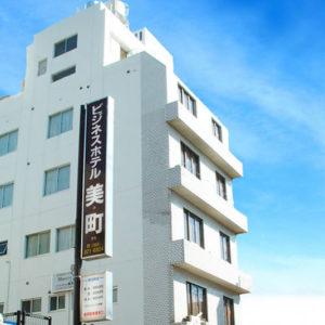 (画像)ビジネスホテル美町