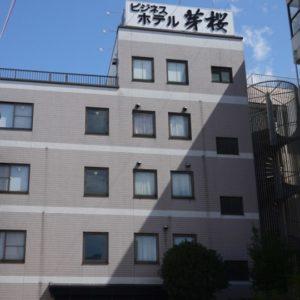 (画像)ビジネスホテル芽桜