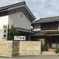 (画像)ビジネス旅館 平田