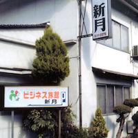 (画像)ビジネス旅館 新月