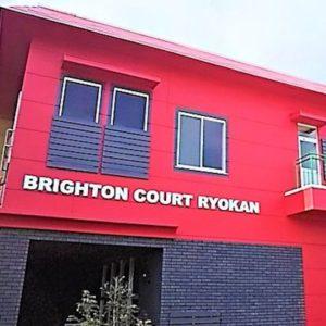 (画像)ブライトンコート旅館