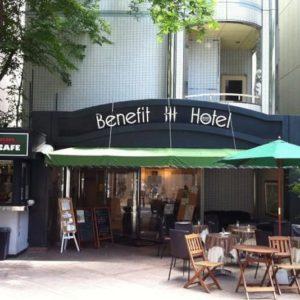(画像)ベネフィットホテル